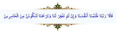 آیه 23 - سوره اعراف
